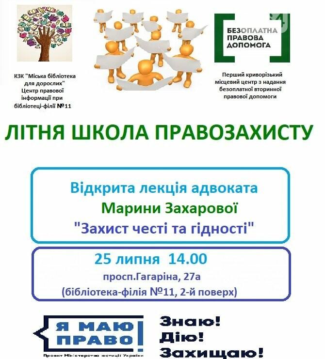 В Кривом Роге начнет работу Летняя школа правозащиты, - ГРАФИК, фото-2