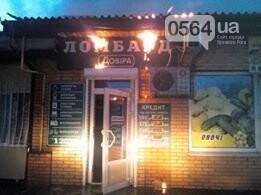 Масштабный пожар в Кривом Роге: Огонь уничтожил кафе и повредил еще несколько объектов, - ФОТО, фото-3