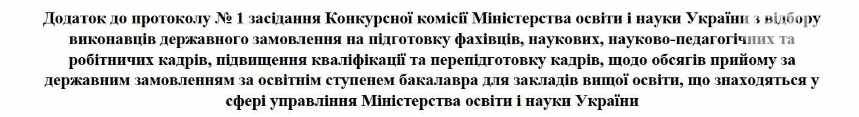 МОН опубликовало распределение госзаказа для ВУЗов, - ИНФОГРАФИКА, фото-2