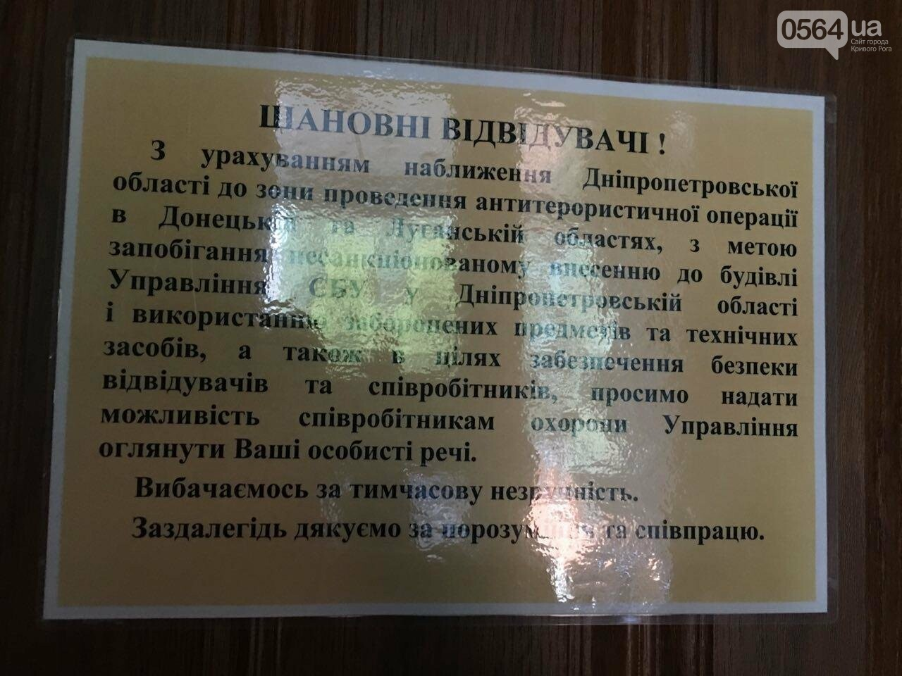 Криворожане передали в СБУ заявление с требованием проверить организации, которые возглавлял Островский, - ФОТО, фото-12