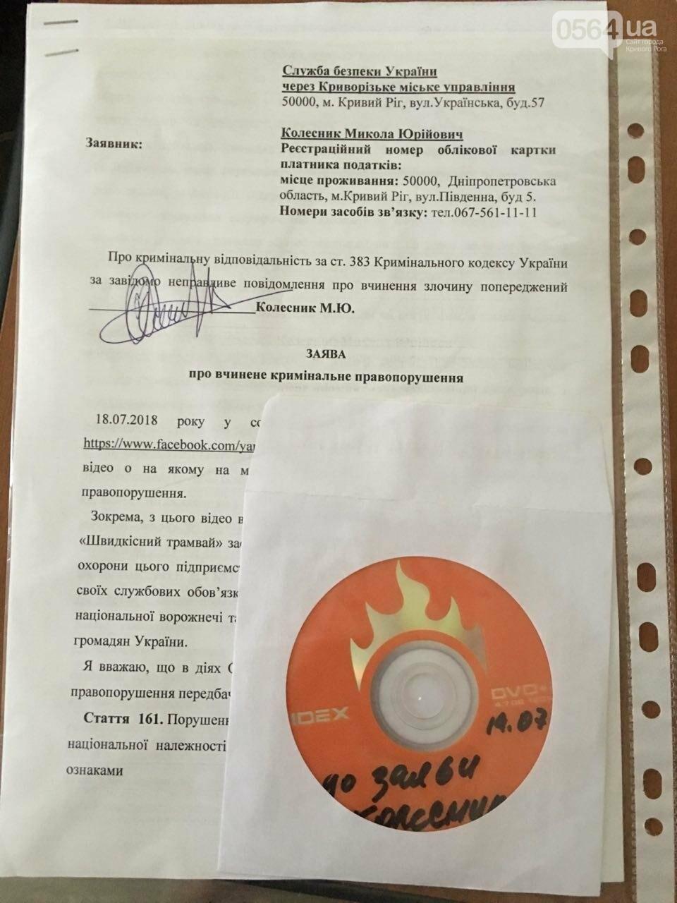 Криворожане передали в СБУ заявление с требованием проверить организации, которые возглавлял Островский, - ФОТО, фото-3