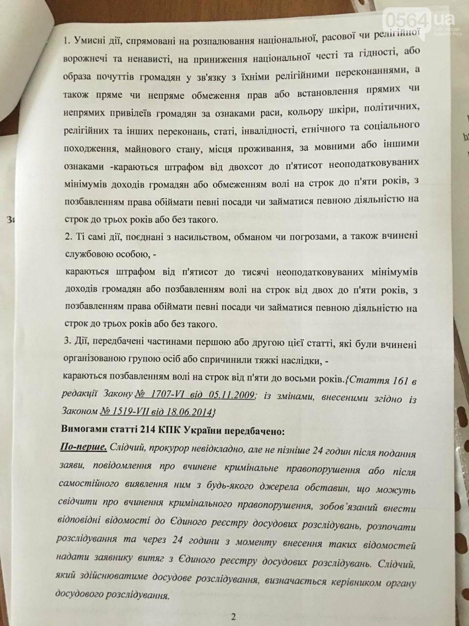 Криворожане передали в СБУ заявление с требованием проверить организации, которые возглавлял Островский, - ФОТО, фото-5