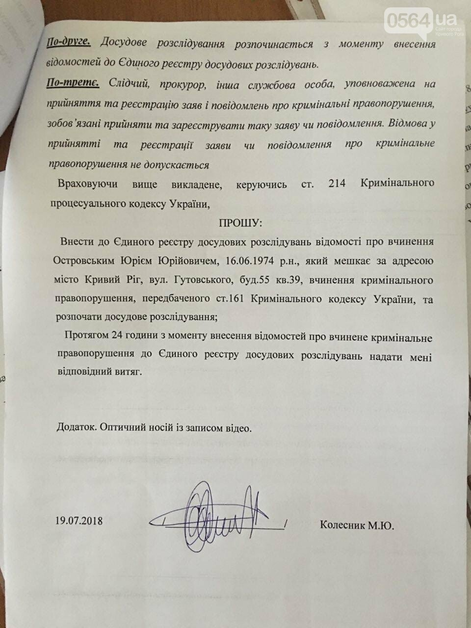 Криворожане передали в СБУ заявление с требованием проверить организации, которые возглавлял Островский, - ФОТО, фото-6