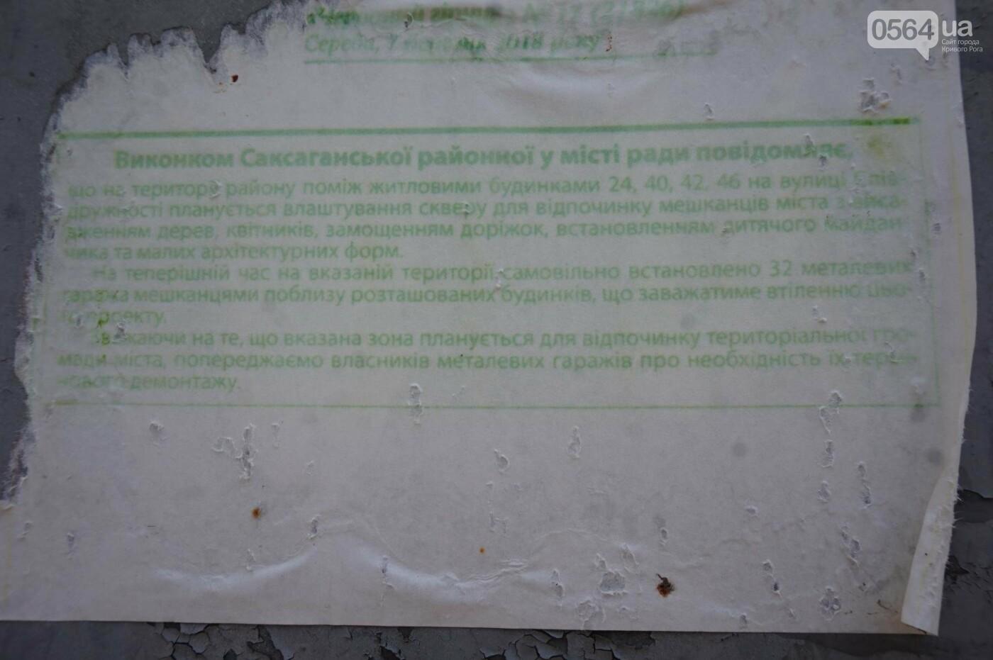 """""""Поле чудес"""": криворожане не могут добиться помощи властей, чтобы снести незаконные постройки и создать сквер, - ФОТО, фото-7"""