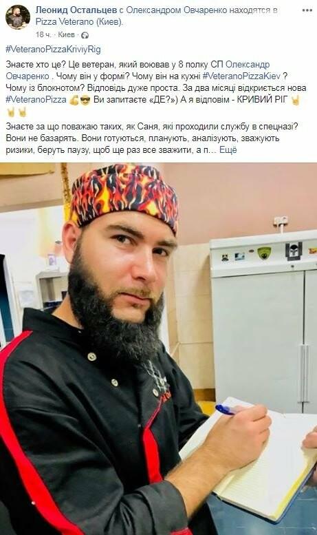 "В Кривом Роге ветеран АТО откроет ""VeteranoPizza"", фото-1"