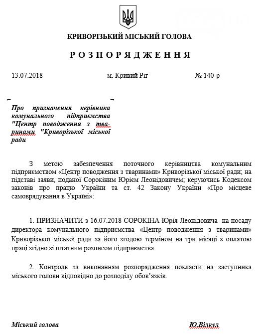 "В Кривом Роге назначили директора ""Центра обращения с животными"", фото-1"
