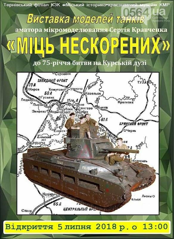 Джаз на крыше, группы из Пятихаток, выставка моделей танков, дегустация блюд: куда пойти в Кривом Роге на выходных , фото-13