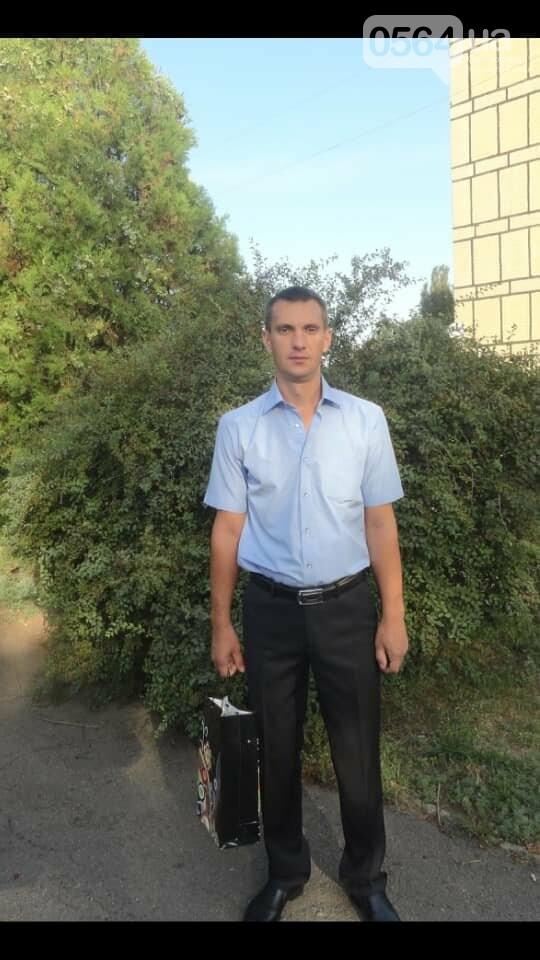 Криворожанка второй месяц ищет исчезнувшего мужа и просит о помощи, - ФОТО, фото-1