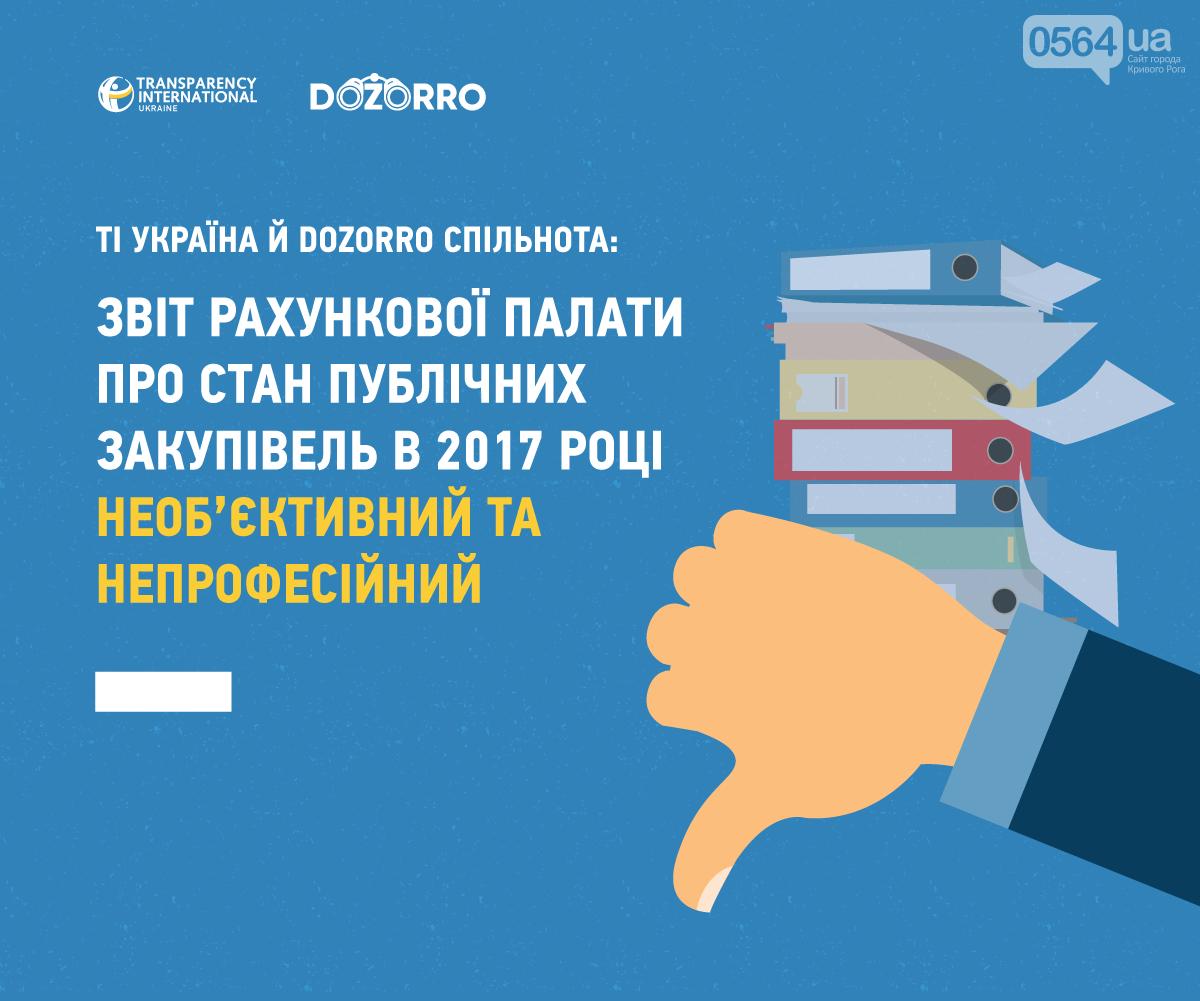 """""""Выводы Счетной палаты дискредитируют ProZorro"""", - активисты раскритиковали отчет госоргана, - ЗАЯВЛЕНИЕ, фото-1"""