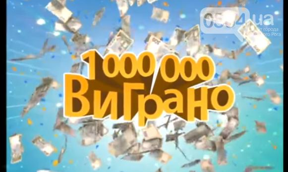 В Кривом Роге выиграли в лотерею 1 000 000 гривен , фото-2