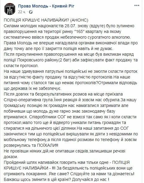 """Активисты: В Кривом Роге полиция приехала к """"наливайке"""" и... уехала, - ВИДЕО, фото-1"""