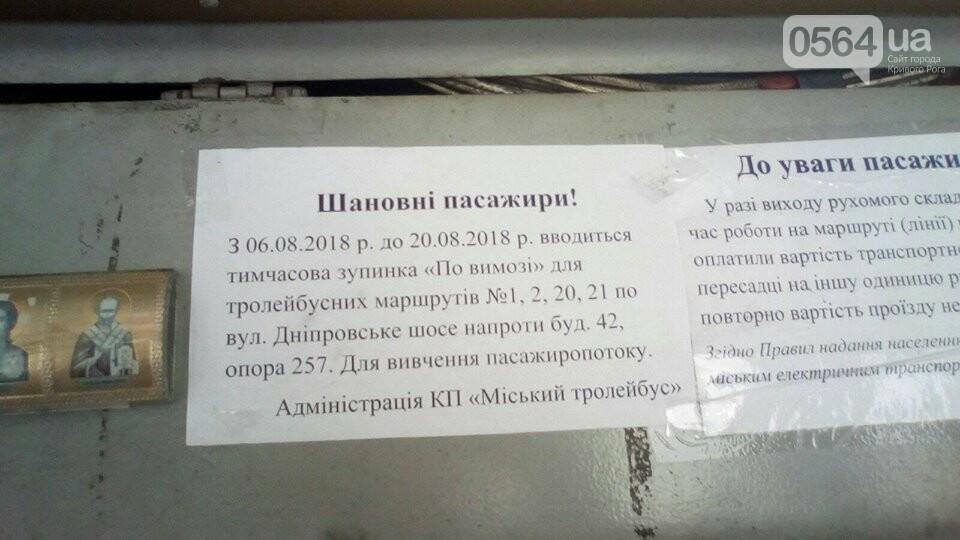 В Долгинцевском районе Кривого Рога  появилась новая остановка троллейбуса, фото-1
