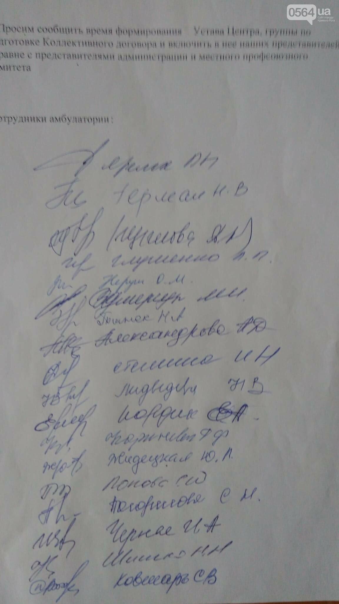Ожидание и реальность: какие зарплаты получили врачи криворожской «первички», - ФОТО , фото-2