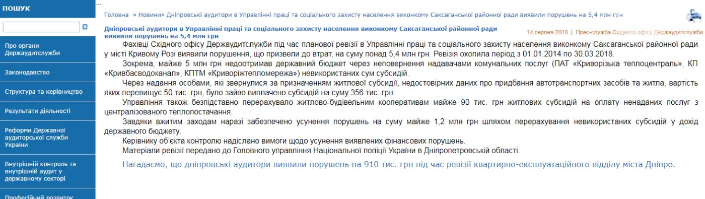В Саксаганском управлении соцзащиты рассказали об аудиторской проверке в Кривом Роге, - ВИДЕО, фото-1