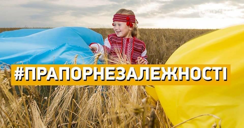 Празднование 27 годовщины Независимости Украины: что, где, когда, - ПЛАН МЕРОПРИЯТИЙ , фото-1