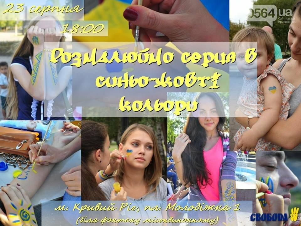 Празднование 27 годовщины Независимости Украины: что, где, когда, - ПЛАН МЕРОПРИЯТИЙ , фото-3