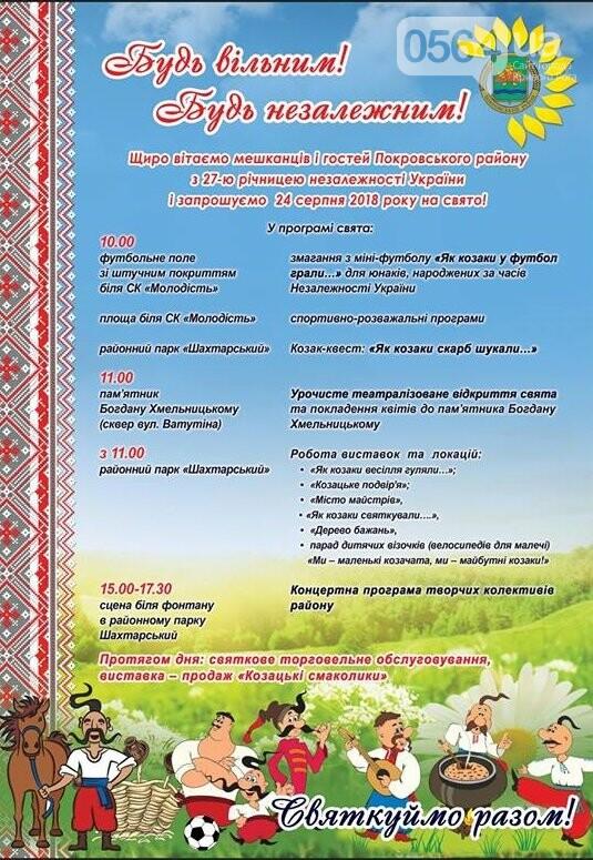 Празднование 27 годовщины Независимости Украины: что, где, когда, - ПЛАН МЕРОПРИЯТИЙ , фото-5