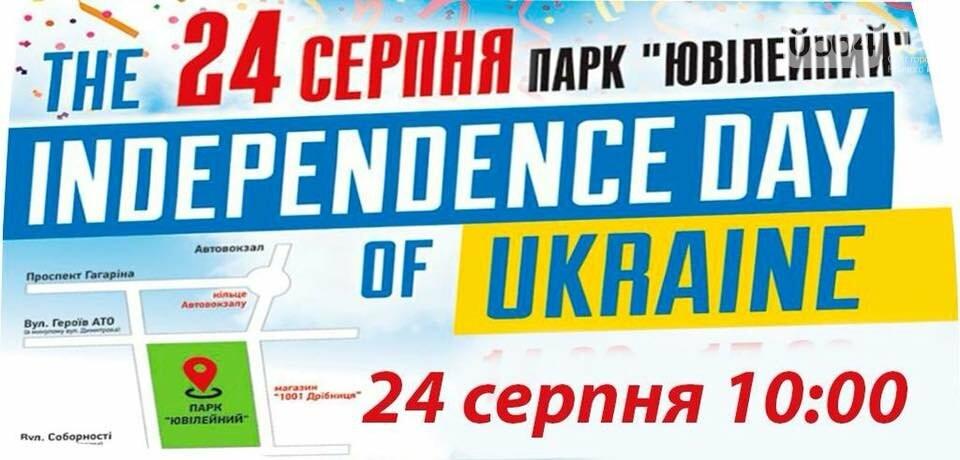 Празднование 27 годовщины Независимости Украины: что, где, когда, - ПЛАН МЕРОПРИЯТИЙ , фото-7