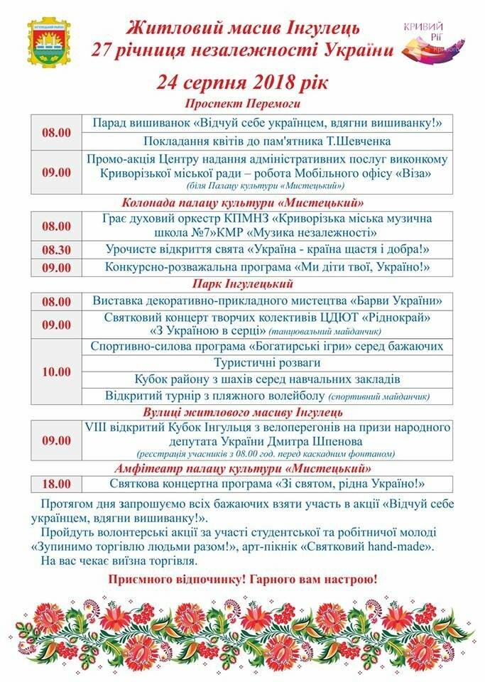 Празднование 27 годовщины Независимости Украины: что, где, когда, - ПЛАН МЕРОПРИЯТИЙ , фото-11