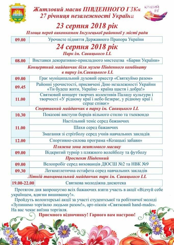 Празднование 27 годовщины Независимости Украины: что, где, когда, - ПЛАН МЕРОПРИЯТИЙ , фото-12