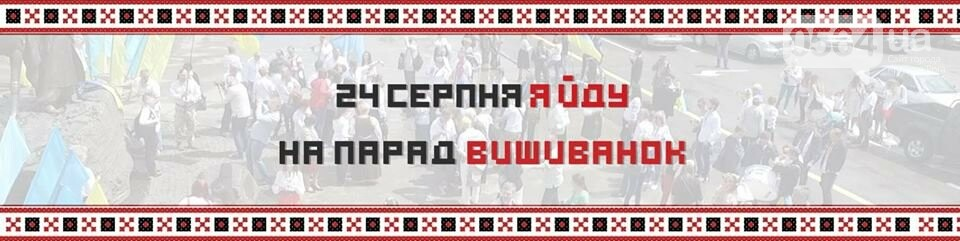 Празднование 27 годовщины Независимости Украины: что, где, когда, - ПЛАН МЕРОПРИЯТИЙ , фото-8