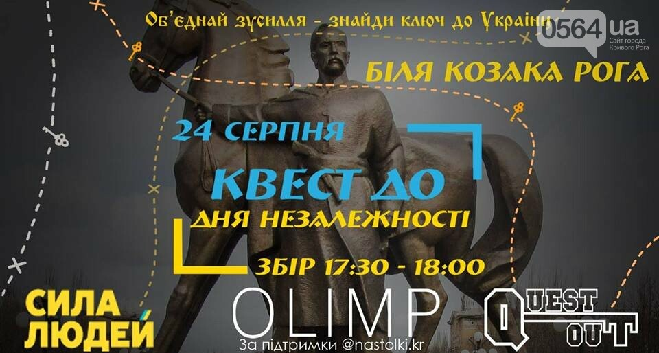 Празднование 27 годовщины Независимости Украины: что, где, когда, - ПЛАН МЕРОПРИЯТИЙ , фото-9