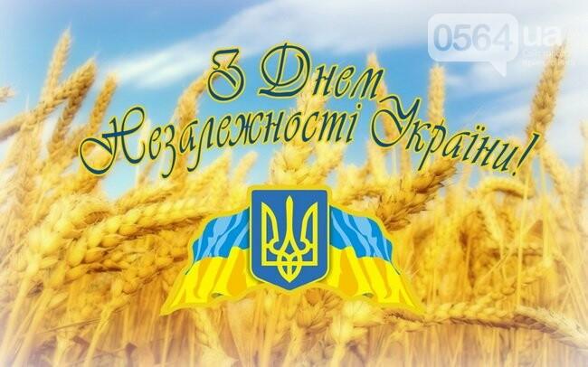 Празднование 27 годовщины Независимости Украины: что, где, когда, - ПЛАН МЕРОПРИЯТИЙ , фото-4