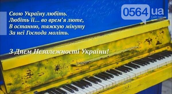 Празднование 27 годовщины Независимости Украины: что, где, когда, - ПЛАН МЕРОПРИЯТИЙ , фото-10