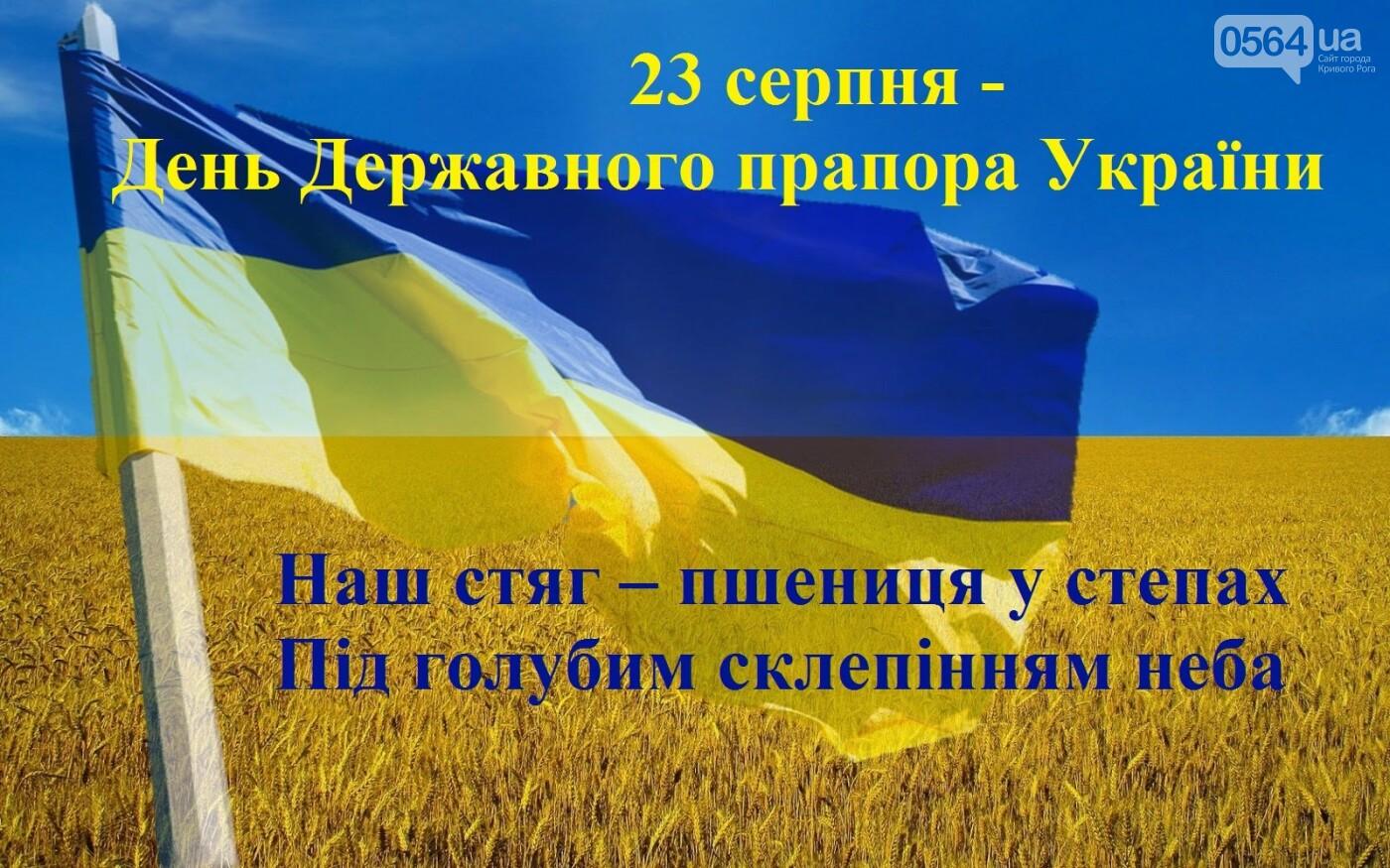 Празднование 27 годовщины Независимости Украины: что, где, когда, - ПЛАН МЕРОПРИЯТИЙ , фото-2