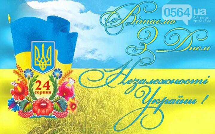 Празднование 27 годовщины Независимости Украины: что, где, когда, - ПЛАН МЕРОПРИЯТИЙ , фото-6