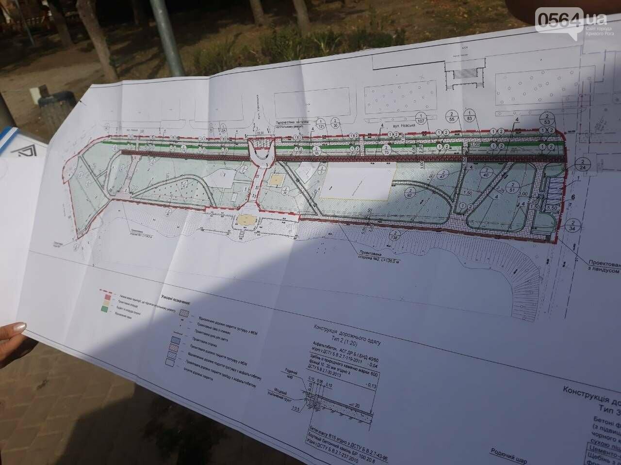 До конца октября в Кривом Роге планируют благоустроить Пруды, - ФОТО , фото-1
