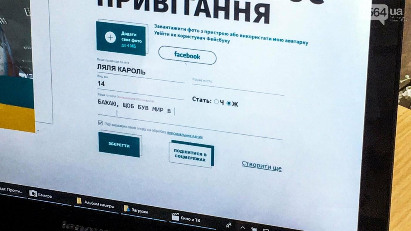 Криворожане приняли активное участие во Всеукраинской акции ко Дню Независимости. - ФОТО, ВИДЕО , фото-8