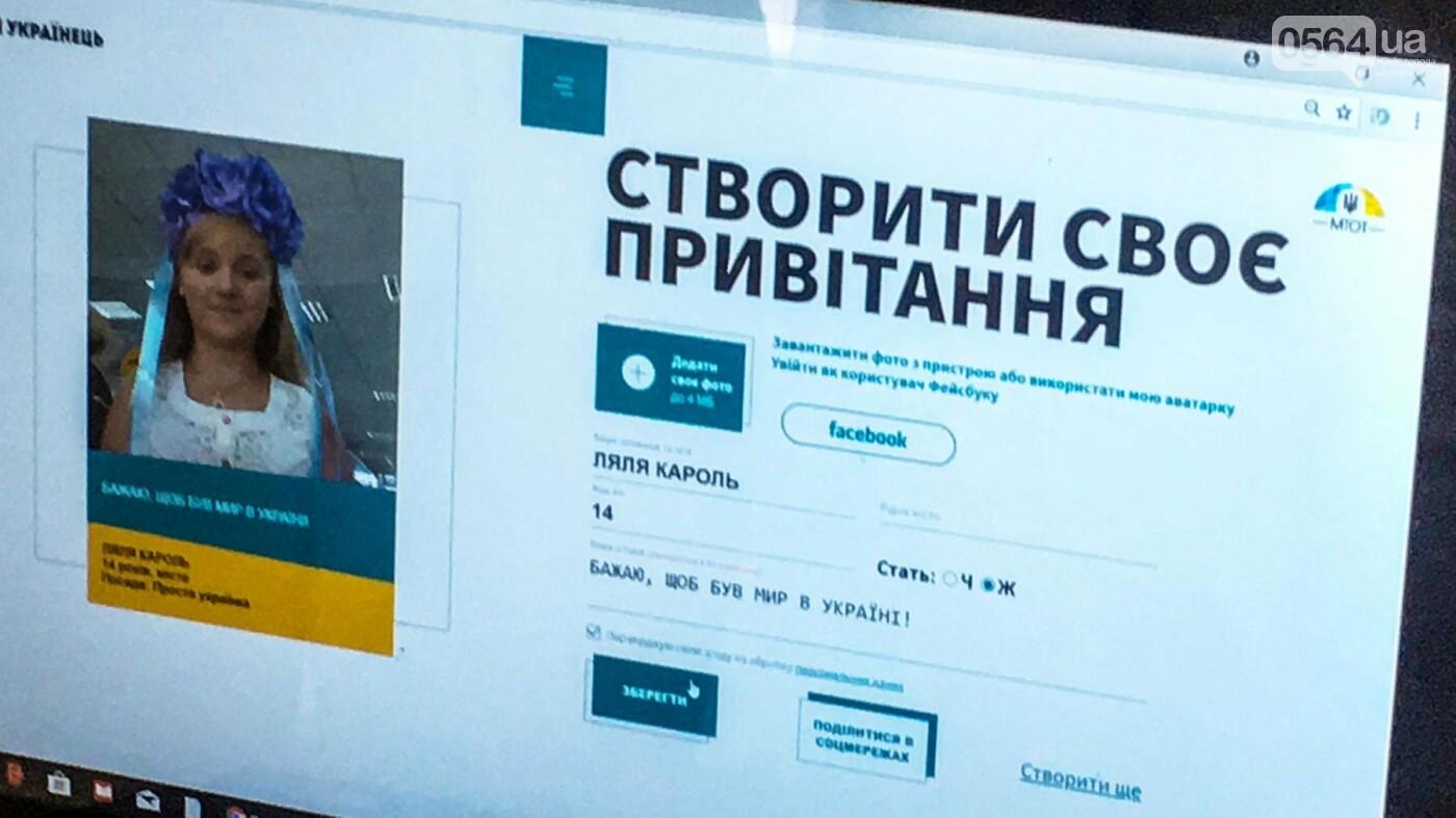 Криворожане приняли активное участие во Всеукраинской акции ко Дню Независимости. - ФОТО, ВИДЕО , фото-9