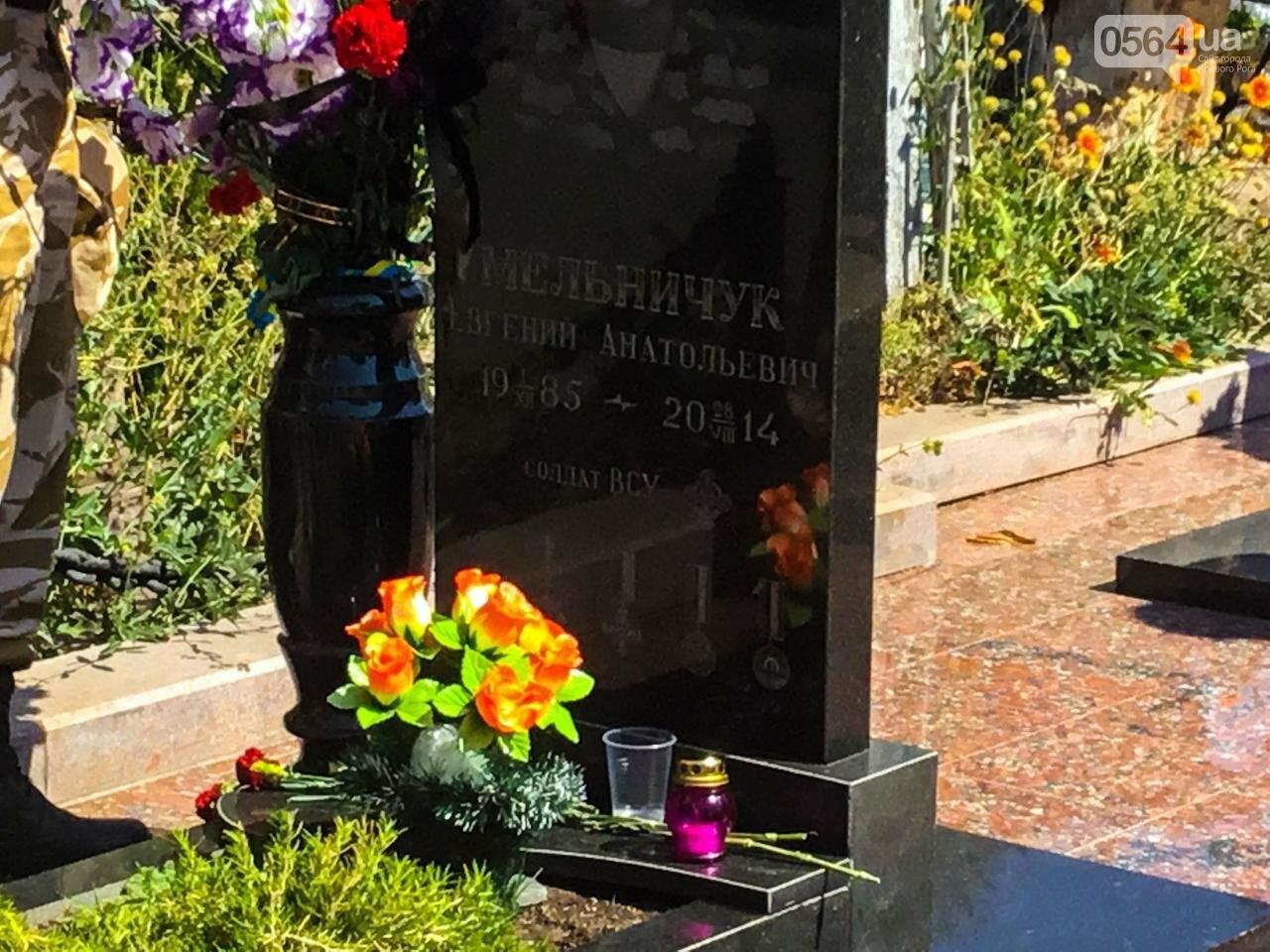 На Аллее Героев провели панихиду по погибшим в зоне АТО криворожанам, - ФОТО , фото-12
