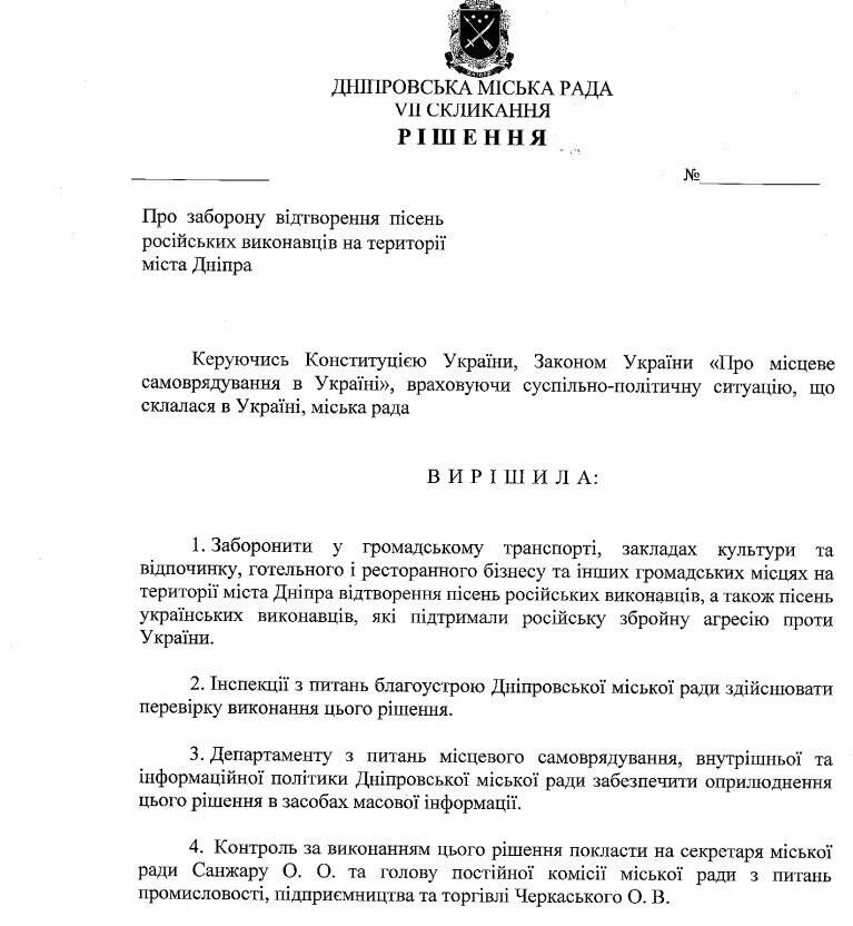 На Днепропетровщине могут запретить исполнение песен вокалистов, поддержавших агрессию РФ против Украины, фото-1
