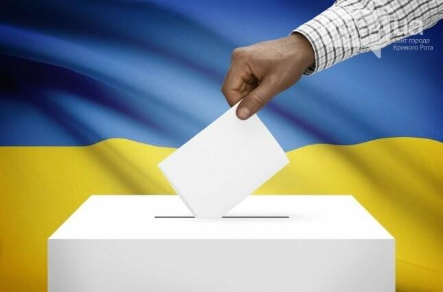 После избирательной реформы в Кривом Роге будет два округа, фото-1