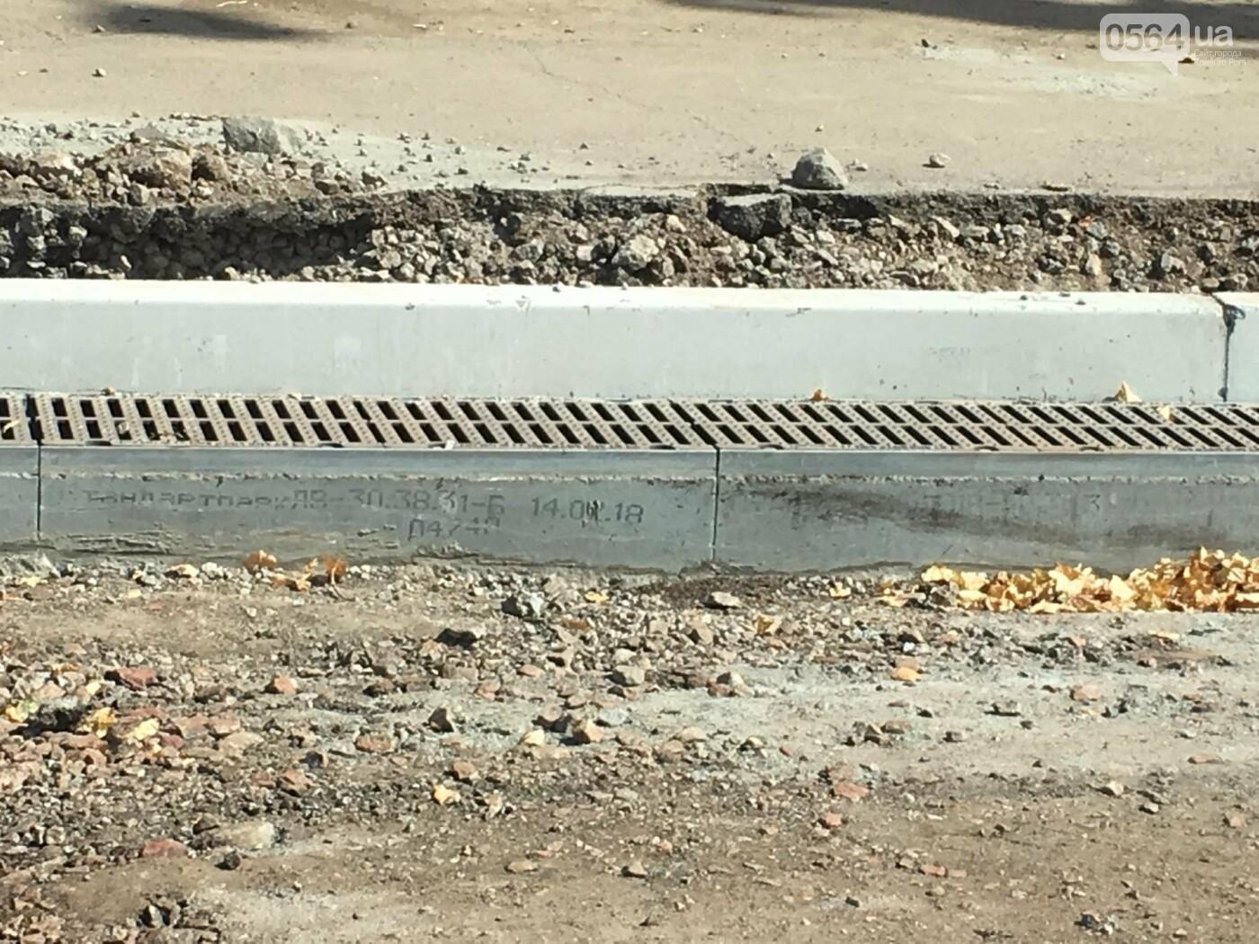 Центральную дорогу Кривого Рога планируют завершить к середине октября, - ФОТО , фото-35