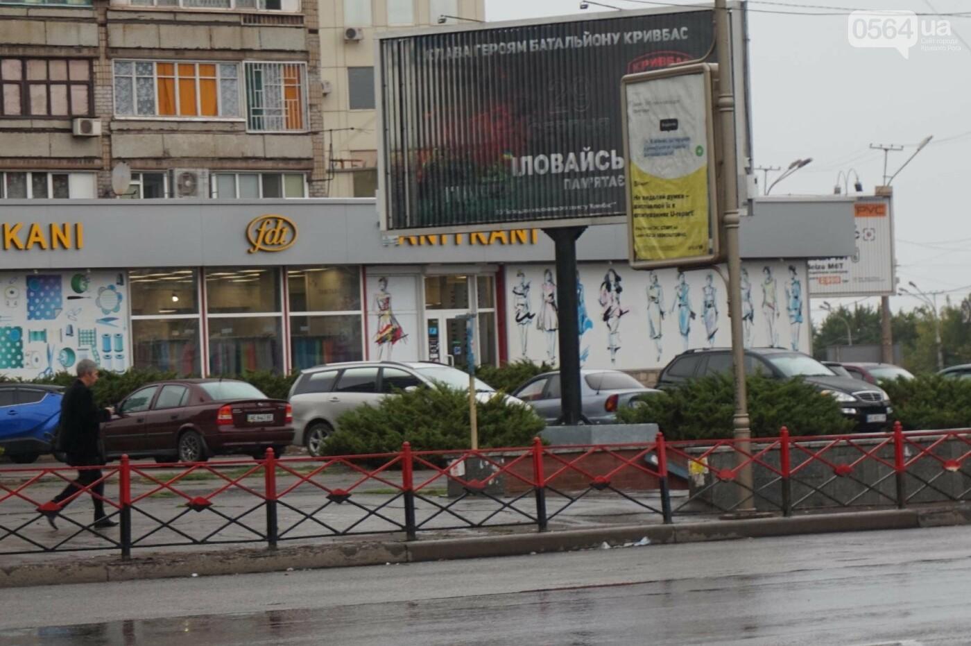 Центр Кривого Рога раскрашивают в красно-черный и сине-желтый цвета, - ФОТО , фото-3