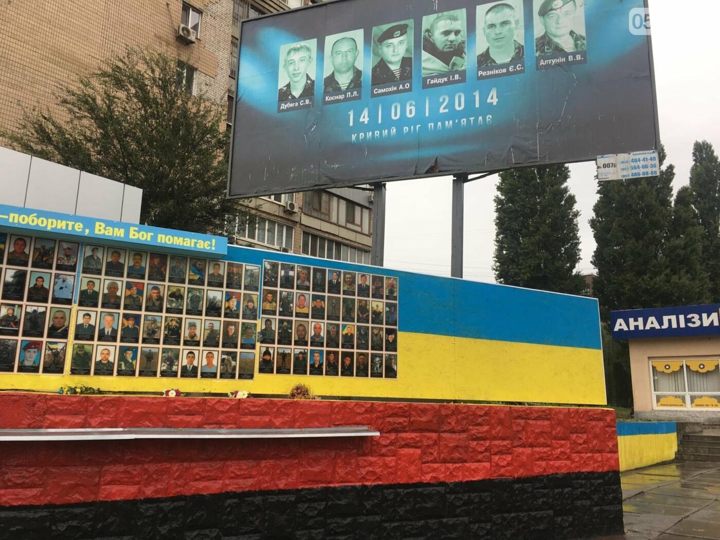 Центр Кривого Рога раскрашивают в красно-черный и сине-желтый цвета, - ФОТО , фото-1