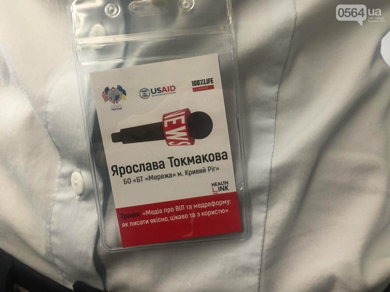 На тренинге о ВИЧ и медреформе криворожским журналистам рассказали о дискриминации и стереотипах, - ФОТО , фото-2