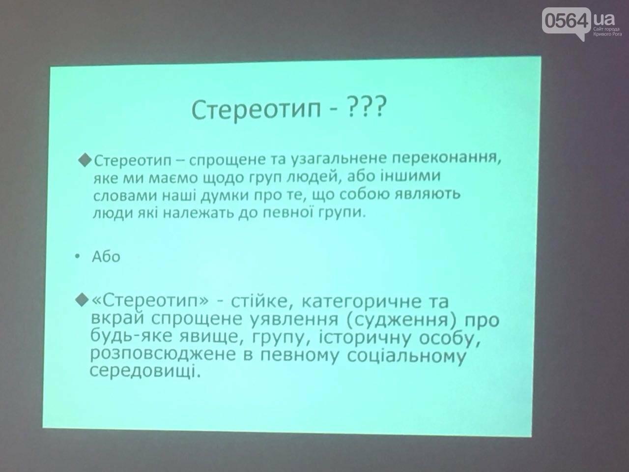 На тренинге о ВИЧ и медреформе криворожским журналистам рассказали о дискриминации и стереотипах, - ФОТО , фото-13