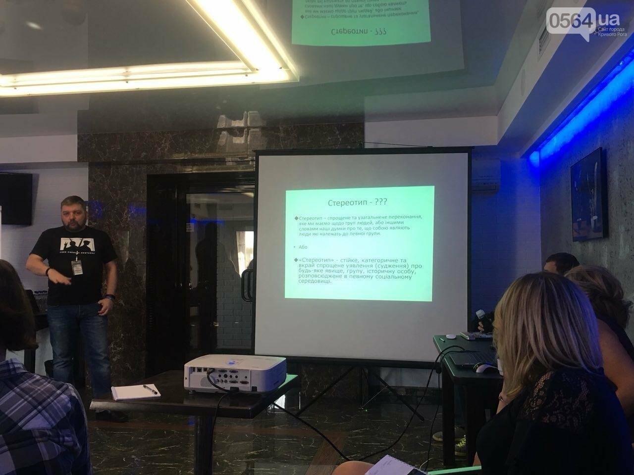 На тренинге о ВИЧ и медреформе криворожским журналистам рассказали о дискриминации и стереотипах, - ФОТО , фото-14