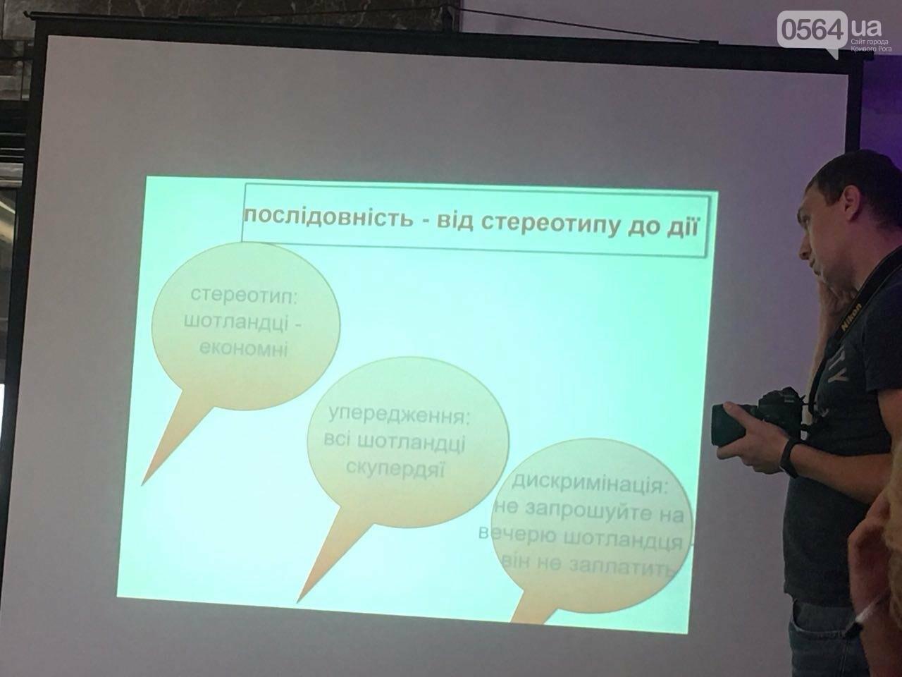 На тренинге о ВИЧ и медреформе криворожским журналистам рассказали о дискриминации и стереотипах, - ФОТО , фото-15