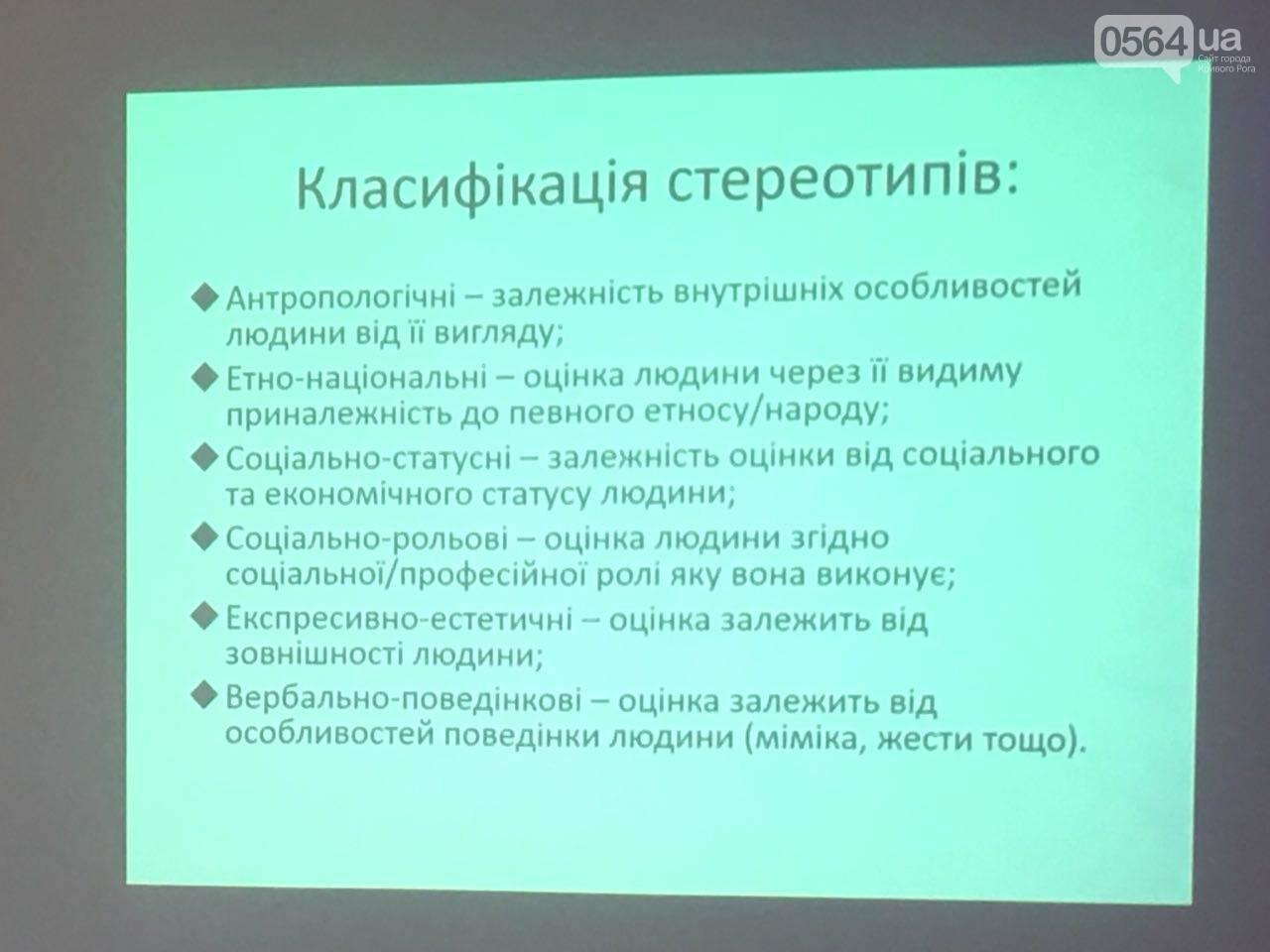 На тренинге о ВИЧ и медреформе криворожским журналистам рассказали о дискриминации и стереотипах, - ФОТО , фото-16
