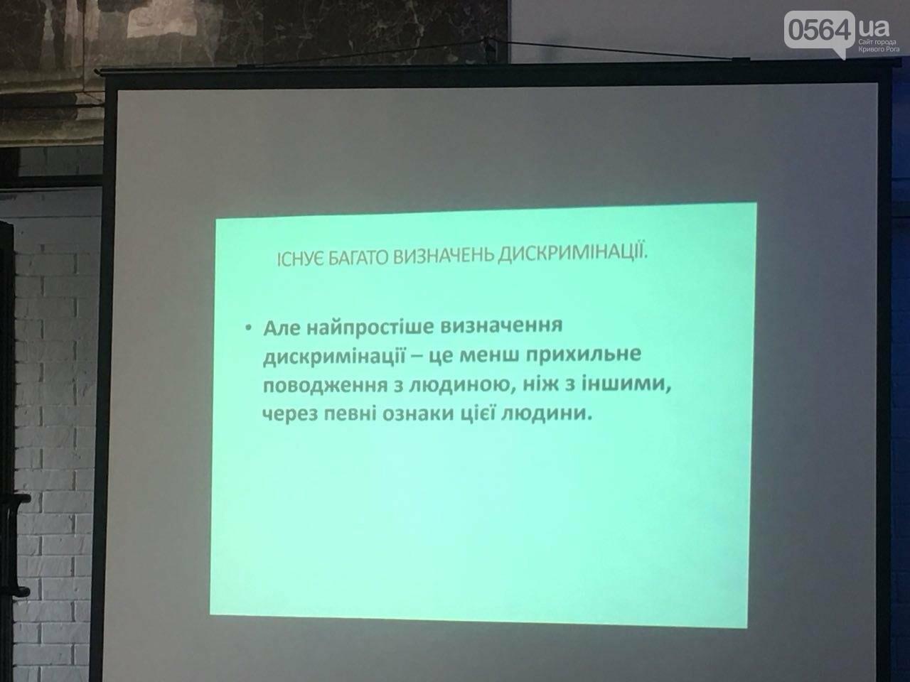 На тренинге о ВИЧ и медреформе криворожским журналистам рассказали о дискриминации и стереотипах, - ФОТО , фото-19