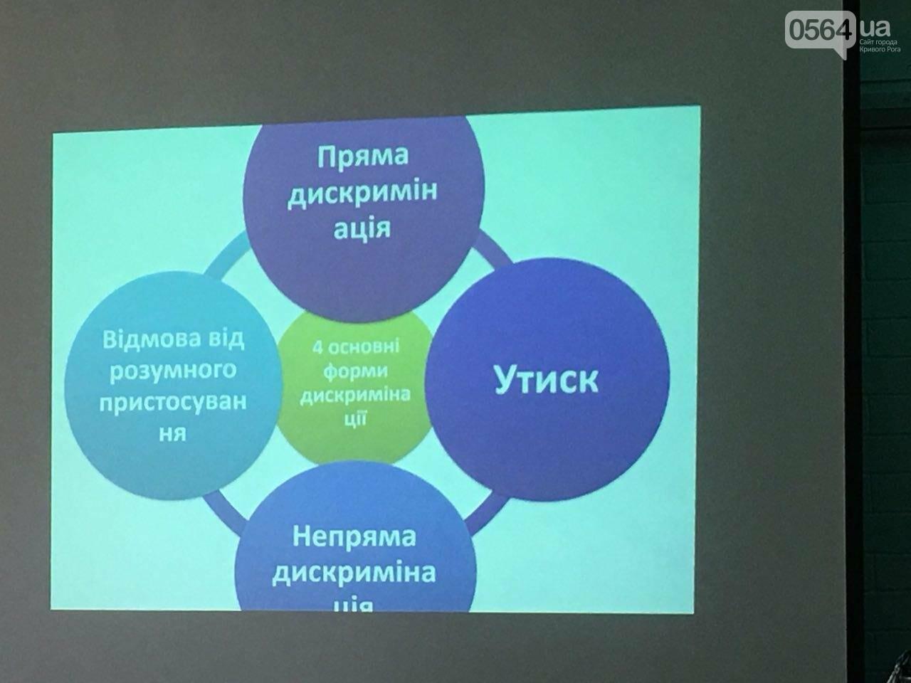 На тренинге о ВИЧ и медреформе криворожским журналистам рассказали о дискриминации и стереотипах, - ФОТО , фото-21