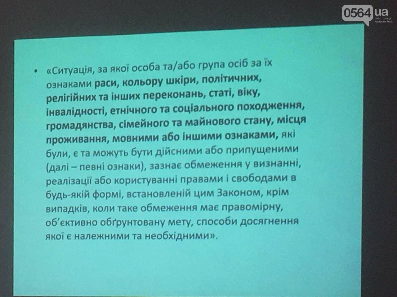 На тренинге о ВИЧ и медреформе криворожским журналистам рассказали о дискриминации и стереотипах, - ФОТО , фото-22