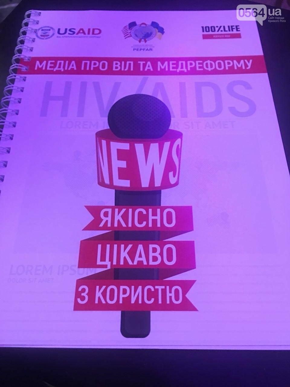 На тренинге о ВИЧ и медреформе криворожским журналистам рассказали о дискриминации и стереотипах, - ФОТО , фото-25