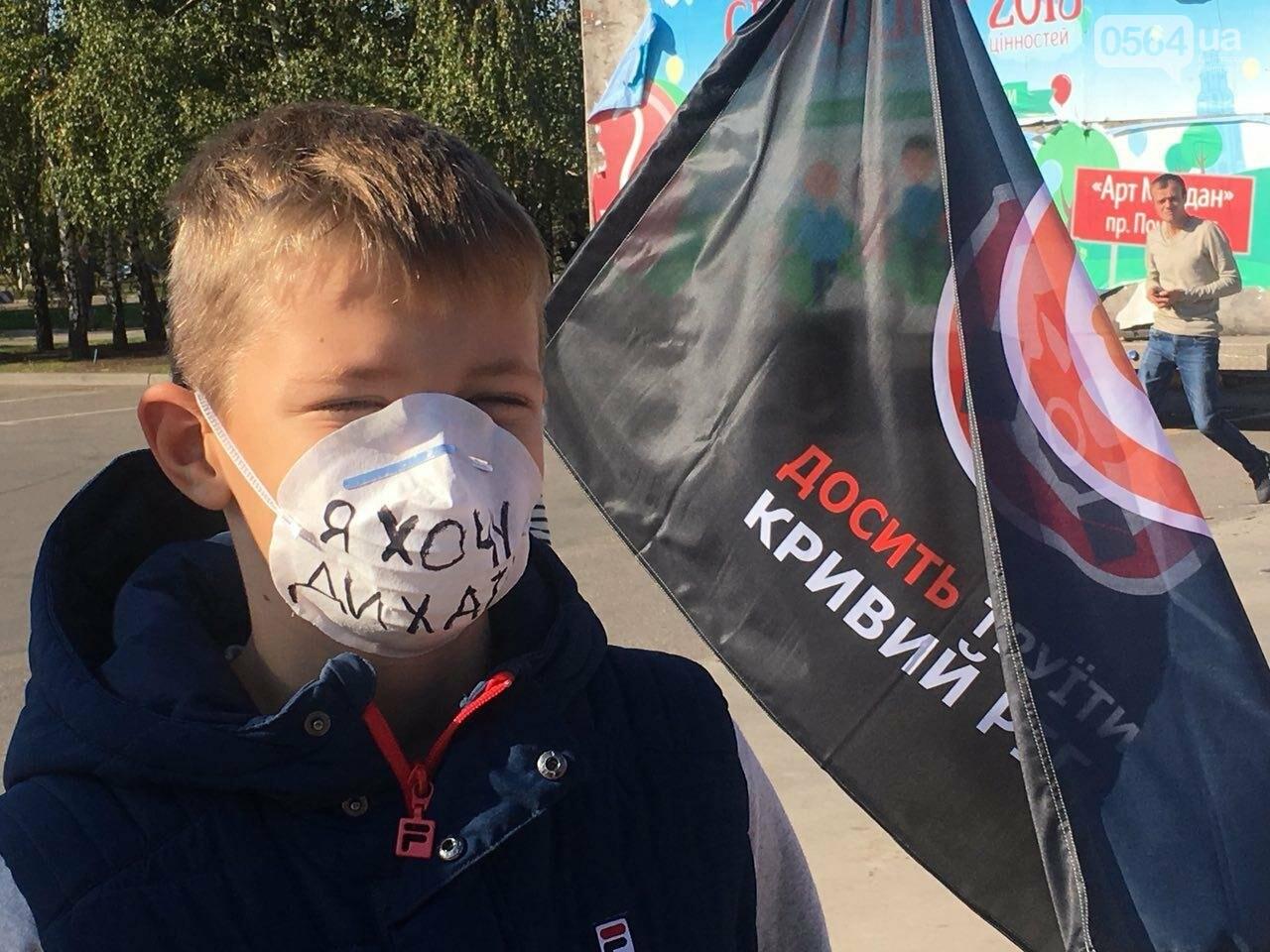 Криворожане вышли на акцию #ЯХочуДихати и отстаивают свое право на чистый воздух, - ФОТО, ПРЯМОЙ ЭФИР, фото-6