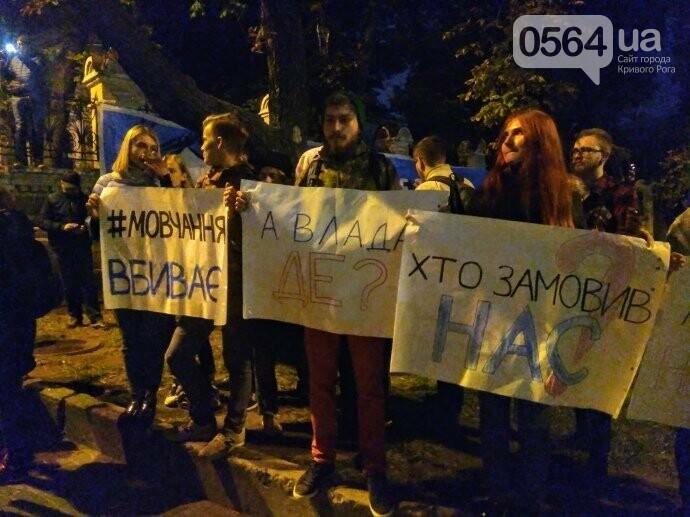 """Участники акции """"Ночь на Банковой"""" потребовали раскрыть нападения на активистов, - ФОТО, фото-3"""